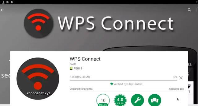 تطبيق WPS Connect
