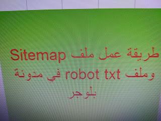 ملف Sitemap وملف robot txt لمدونة بلوجر