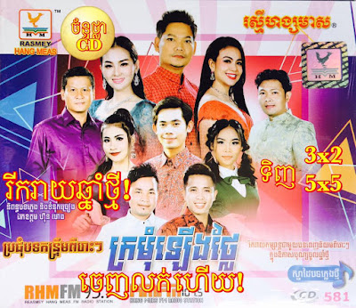 RHM CD Vol 581 | Khmer New Year Song 2017