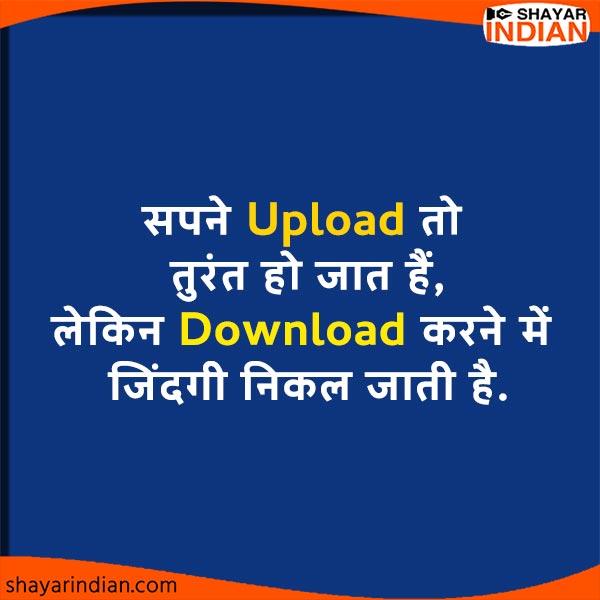 सपनों पर सुविचार, Dream Shayari, Upload and Download Quotes