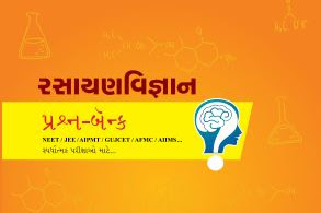 NEET | JEE |AIPMT | GUJCET | AFMC | AIIMS EXAM  CHAPTER-26 TO 32 Chemistry GUJARATI MEDIUM MOST IMP QUESTIONS BANK