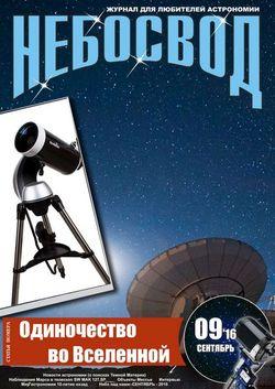 Читать онлайн журнал<br>Небосвод (№9 сентябрь 2016) <br>или скачать журнал бесплатно