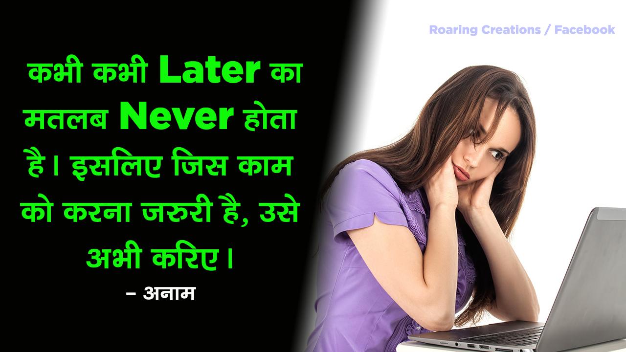 जीवन बदलने वाली बातें - Life Changing Quotes in Hindi - Motivational Quotes in Hindi - Inspirational Quotes in Hindi