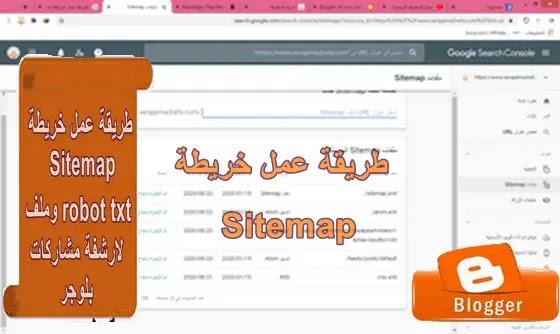 طريقة عمل خريطة sitemap وملف robot txt لارشفة مواضيع بلوجر وتصدر نتائج البحث 2019,ملف robot txt,تصدر نتائج البحث,طريقة عمل خريطة,كيفية الظهور في نتائج البحث,طريقة عمل خريطة sitemap الصحيحة لتصدر نتائج البحث 2019,لارشفة مواضيع بلوجر تلقائيا,طريقة إنشاء خريطة sitemap و ملف robot txt,خريطة الموقع,اضافة ملف sitemap وملف robots.txt,خريطة sitemap,طريقة عمل ملف robot txt,بلوجر,خريطة السيت ماب,طريقة عمل خريطة المدونة,robot txt,طريقة انشاء خريطة ( sitemap ),تسريع الارشفة,خريطة الموقع sitemap