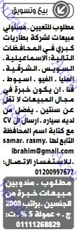 اعلان علي الوسيط وظائف وسيط القاهرة – موقع عرب بريك 10/8/2018