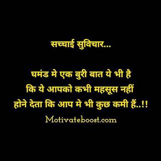 Sacchai suvichar in hindi status