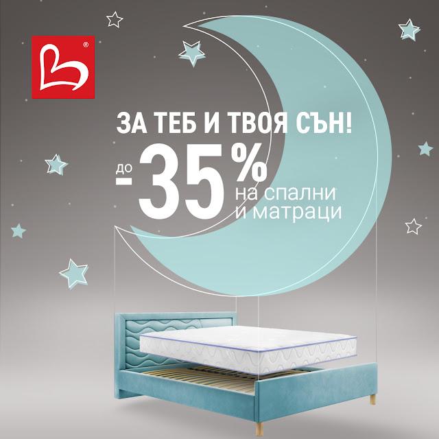 мебели виденов спални и матраци до  -35%