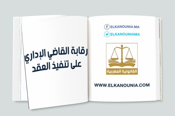 مقال بعنوان: رقابة القاضي الإداري على تنفيذ العقد الإداري (الصفقات العمومية) PDF