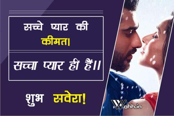 Sachche-Pyaar-Ki-Kimat-Love-Quotes