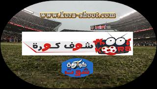 شوف كورة مشاهدة مباريات اليوم shoofkoora