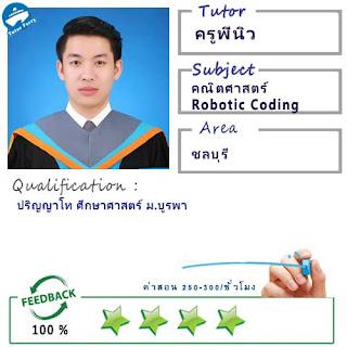 ครูพี่นิว (ID : 13380) สอนวิชาคณิตศาสตร์ ที่ชลบุรี