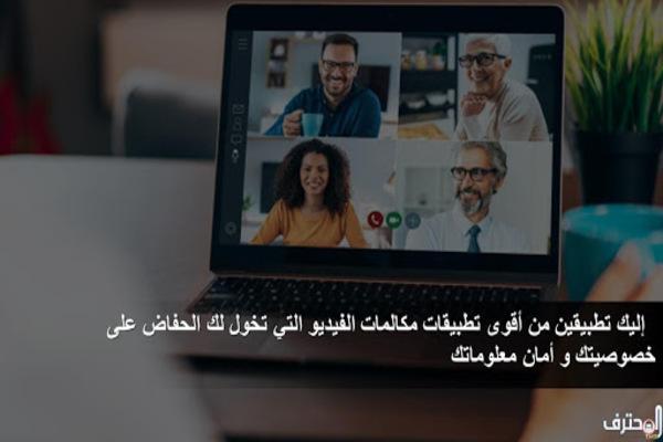 إليك تطبيقين من أقوى تطبيقات مكالمات الفيديو التي تخول لك الحفاض على خصوصيتك و أمان معلوماتك