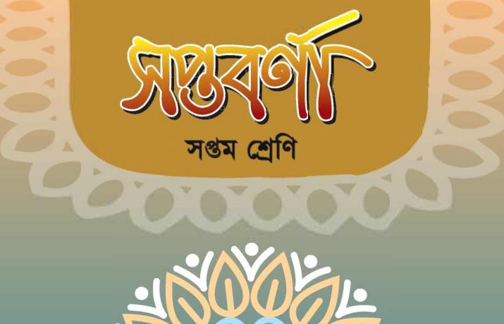 Class Seven Bangla | 9th week Assignment 2021 Answer | সপ্তম শ্রেণি ৯ম সপ্তাহ