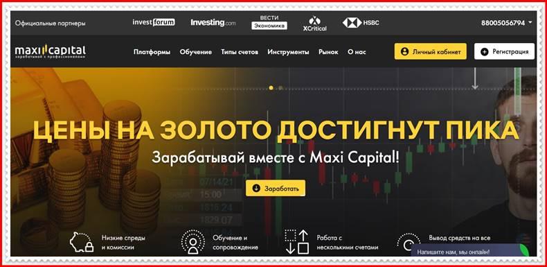 [Мошеннический сайт] maxicapital.pro – Отзывы, развод? Компания Maxi Capital мошенники!