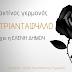 «Μαύρο Τριαντάφυλλο»: Ένα τραγούδι για τις γυναίκες – θύματα βίας