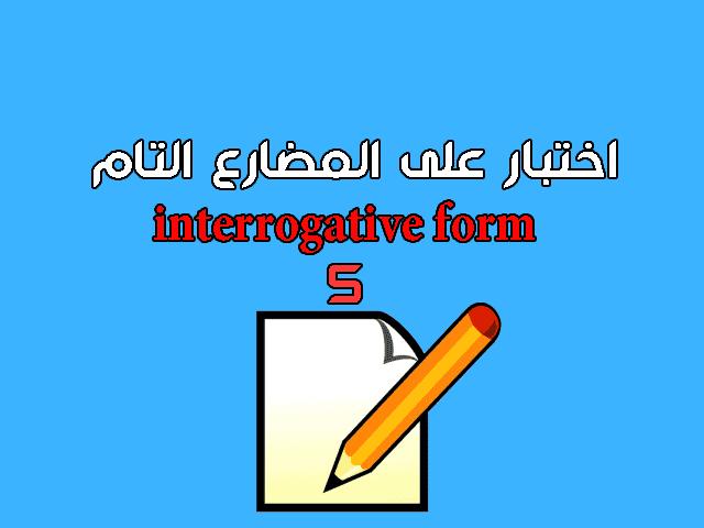 اختبار على المضارع التام interrogative form
