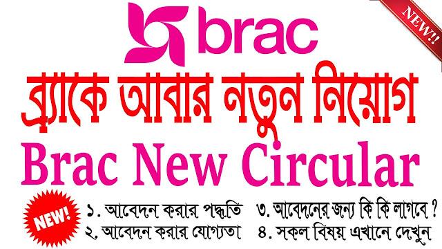 Career Opportunity in Brak 2020 - ব্র্যাক এনজিও নিয়োগ বিজ্ঞপ্তি ২০২০
