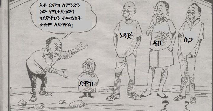Funny Ethiopian Amharic Jokes አስቂኝ የአማርኛ ቀልዶች ቀልድ: ደሞዝ