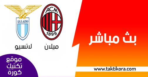 مشاهدة مباراة ميلان ولاتسيو بث مباشر 13-04-2019 الدوري الايطالي