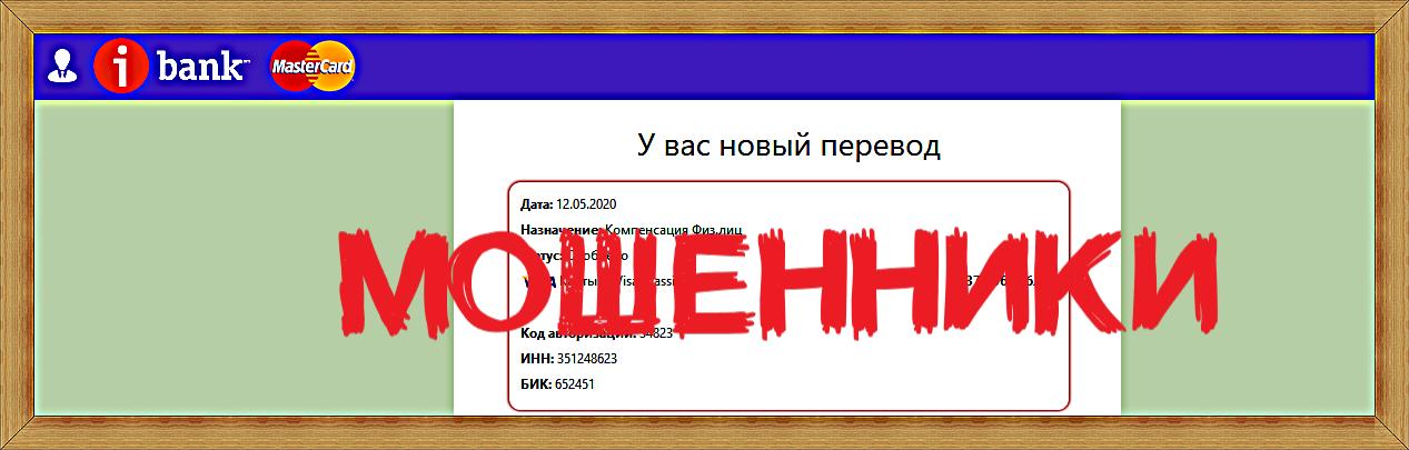 i-Bank Online – Отзывы, мошенники! У вас новый перевод