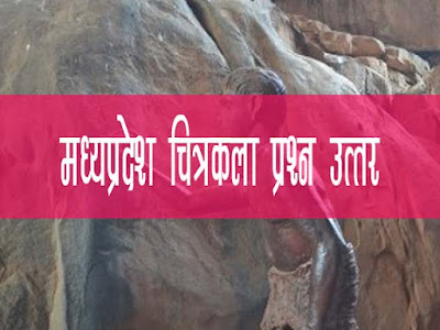 मध्यप्रदेश लोकचित्र परम्परा सामान्य ज्ञान प्रश्न उत्तर | MP Ke Chitrakar
