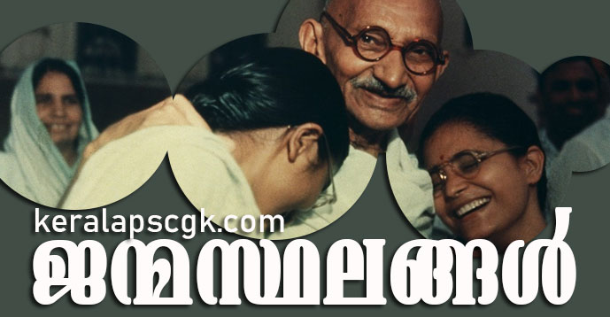 Kerala PSC | Birth Place of Famous Personalities | Study Notes