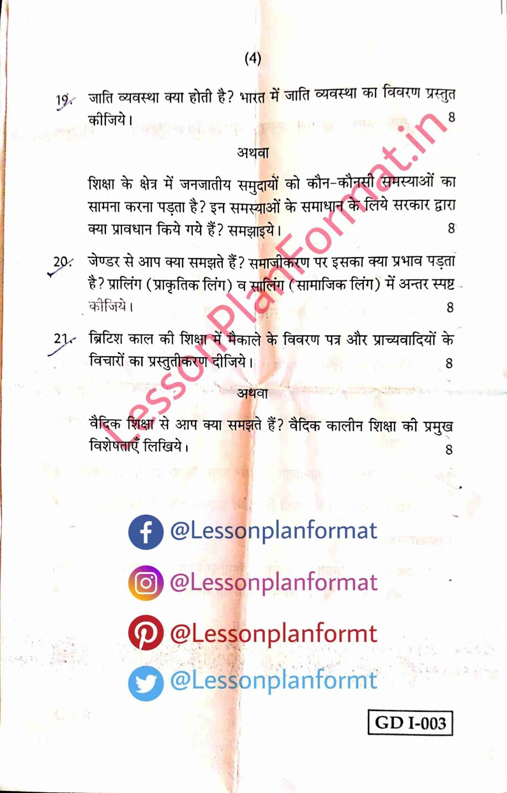 Deled First Year 3rd old question paper 2018