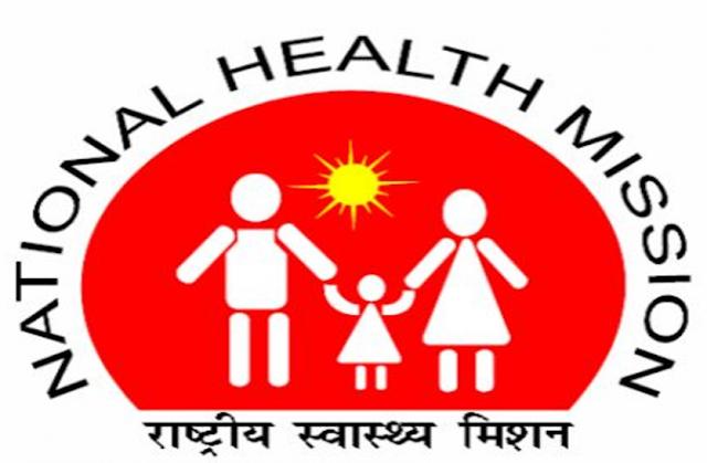 राष्ट्रीय स्वास्थ्य मिशन उत्तर प्रदेश में निकली भर्ती
