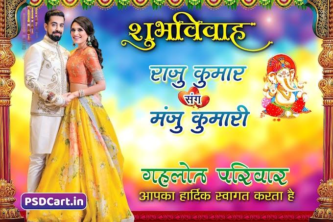 Hindi Wedding Banner Design PSD Download 2021