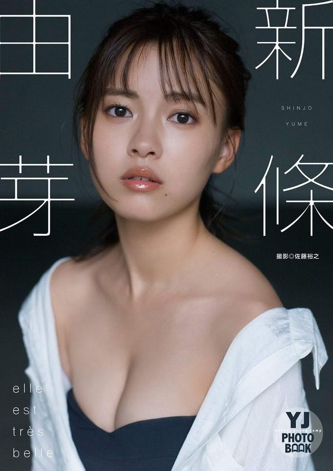 [YJ Digital Photobook] Yume Shinjo 新條由芽 & Elle est très belle (2020-11-12) - idols