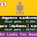 அலுவலக உதவியாளர், தொழிநுட்ப (ஆய்வுகூட) உதவியாளர் - Sri Lanka Tea Board