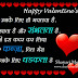 Cute Valentine's Day Hindi Love Shayari with Picture