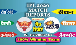 IPL 2020 MI vs SRH 17th Today Match Prediction Guru |100% Sure Winner