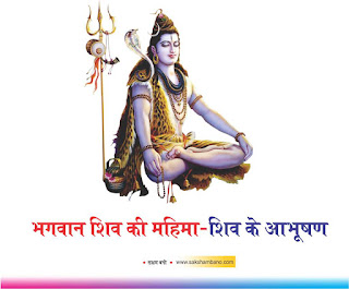 bhagwan shiv ke barein mein, shiv ki pooja hindi, shiv ke saath hindi, naag hindi, shiv ki shakti hindi,
