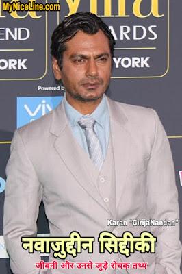 फिल्म अभिनेता नवाज़ुद्दीन सिद्दीकी की जीवनी और उनसे जुड़े बेहद रोचक तथ्य | Film star Nawazuddin Siddiqui biography and life history in hindi.
