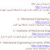 مجموعه من المواقع الهامه للهندسة الميكانيكيه