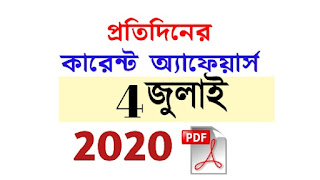 4th July Current Affairs in Bengali pdf