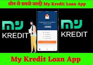 My Kredit Loan App