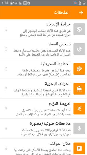 osmand+ maps & navigation, تطبيق osmand, تطبيق osmand مدفوع, شرح تطبيق osmand, افضل تطبيق خرائط بدون انترنت