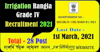 Irrigation Rangia Grade IV Recruitment 2021