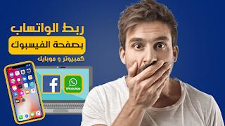 ربط حسابك على واتساب بفيسبوك | ربط حسابك على واتس اب بفيس بوك | من الهاتف و الكمبيوتر