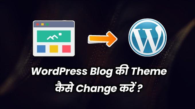 WordPress Blog की Theme कैसे चेंज करें ?