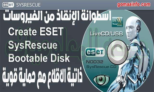 تحميل اسطوانة الإنقاذ من الفيروسات   ESET SysRescue v1.0.18.0