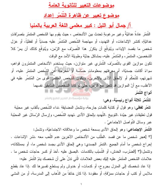 """4 مواضيع تعبير لطلاب الثانوية العامة سيأتي في الامتحان الاول للغة العربية 2020 """" التنمر - ذوي الاحتياجات الخاصة - التنمية البشرية - الاحترام بين الناس """" بالعناصر والمقدمة والخاتمة"""