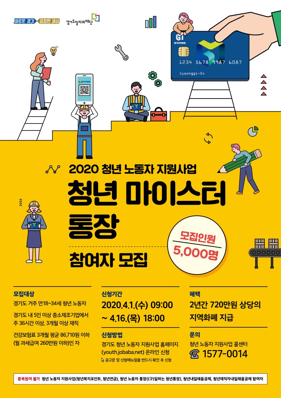 '2020 경기도 청년 마이스터 통장' 참여자 5천명 모집