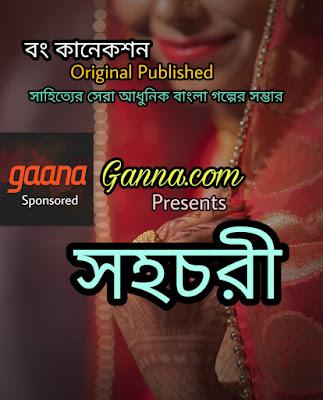 সহচরী - Bangla Premer Golpo - Bengali Story