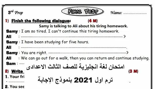 امتحان لغة انجليزية تالتة اعدادى ترم اول2021