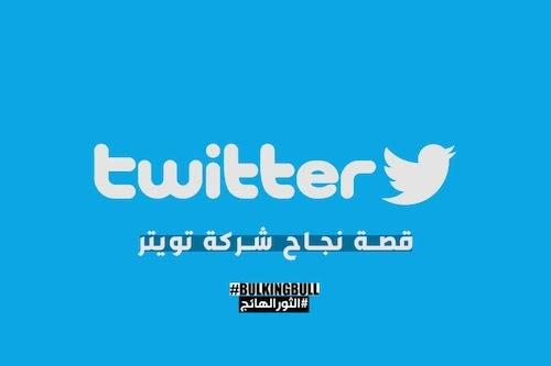 قصة نجاح تويتر Twitter