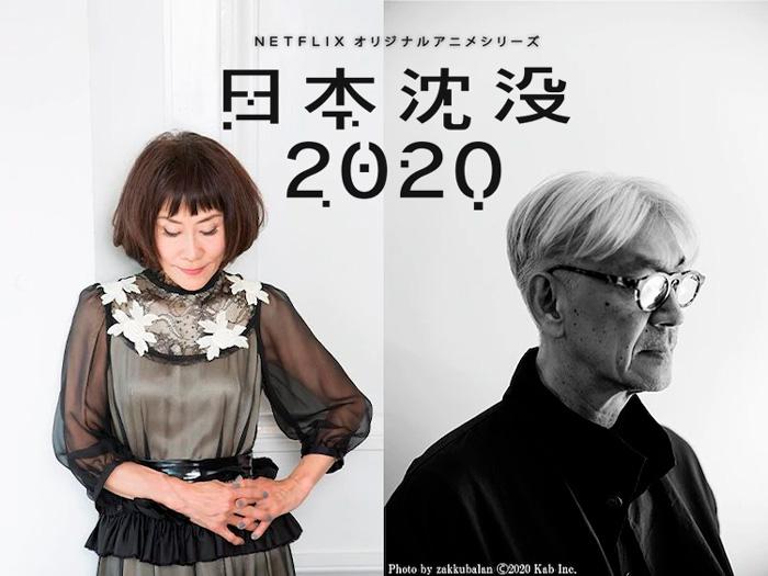 Taeko Ohnuki & Ryuichi Sakamoto - Japan Sinks 2020