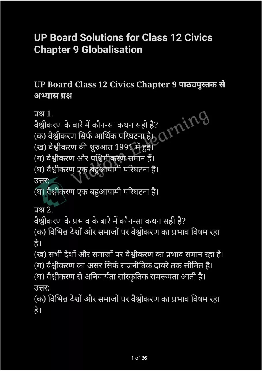 कक्षा 12 नागरिकशास्त्र  के नोट्स  हिंदी में एनसीईआरटी समाधान,     class 12 Civics Chapter 9,   class 12 Civics Chapter 9 ncert solutions in Hindi,   class 12 Civics Chapter 9 notes in hindi,   class 12 Civics Chapter 9 question answer,   class 12 Civics Chapter 9 notes,   class 12 Civics Chapter 9 class 12 Civics Chapter 9 in  hindi,    class 12 Civics Chapter 9 important questions in  hindi,   class 12 Civics Chapter 9 notes in hindi,    class 12 Civics Chapter 9 test,   class 12 Civics Chapter 9 pdf,   class 12 Civics Chapter 9 notes pdf,   class 12 Civics Chapter 9 exercise solutions,   class 12 Civics Chapter 9 notes study rankers,   class 12 Civics Chapter 9 notes,    class 12 Civics Chapter 9  class 12  notes pdf,   class 12 Civics Chapter 9 class 12  notes  ncert,   class 12 Civics Chapter 9 class 12 pdf,   class 12 Civics Chapter 9  book,   class 12 Civics Chapter 9 quiz class 12  ,    10  th class 12 Civics Chapter 9  book up board,   up board 10  th class 12 Civics Chapter 9 notes,  class 12 Civics,   class 12 Civics ncert solutions in Hindi,   class 12 Civics notes in hindi,   class 12 Civics question answer,   class 12 Civics notes,  class 12 Civics class 12 Civics Chapter 9 in  hindi,    class 12 Civics important questions in  hindi,   class 12 Civics notes in hindi,    class 12 Civics test,  class 12 Civics class 12 Civics Chapter 9 pdf,   class 12 Civics notes pdf,   class 12 Civics exercise solutions,   class 12 Civics,  class 12 Civics notes study rankers,   class 12 Civics notes,  class 12 Civics notes,   class 12 Civics  class 12  notes pdf,   class 12 Civics class 12  notes  ncert,   class 12 Civics class 12 pdf,   class 12 Civics  book,  class 12 Civics quiz class 12  ,  10  th class 12 Civics    book up board,    up board 10  th class 12 Civics notes,      कक्षा 12 नागरिकशास्त्र अध्याय 9 ,  कक्षा 12 नागरिकशास्त्र, कक्षा 12 नागरिकशास्त्र अध्याय 9  के नोट्स हिंदी में,  कक्षा 12 का हिंदी अध्याय 9 का प्रश्न उत्तर,  कक्षा 12 नागरिकशास्त्र अध्याय 9 क